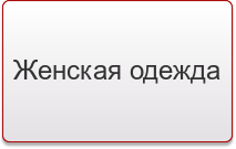 51d8d0327330e99 Коллектив интернет магазина одежды оптом optrf.ru приветствует Вас на нашем  сайте! Мы не просто продаем одежду оптом — мы помогаем не переплачивать за  ...