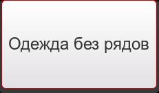 5ba7887b4c8a Коллектив интернет магазина одежды оптом optrf.ru приветствует Вас на нашем  сайте! Мы не просто продаем одежду оптом — мы помогаем не переплачивать за  ...