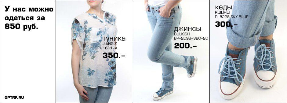 944e3e98862 Дешевая одежда оптом в оптовом интернет магазине одежды и обуви OPTRF.RU