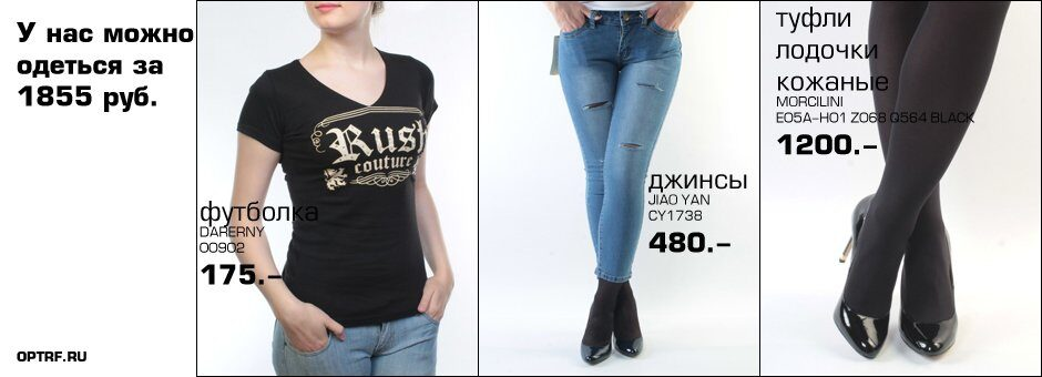2826014df Дешевая одежда оптом в оптовом интернет магазине одежды и обуви OPTRF.RU